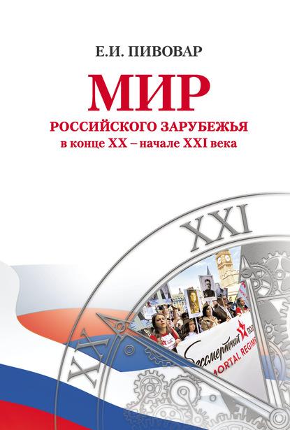56589213-efim-iosifovich-pivo-mir-rossiyskogo-zarubezhya-v-konce-xx-nachal-56589213.jpg